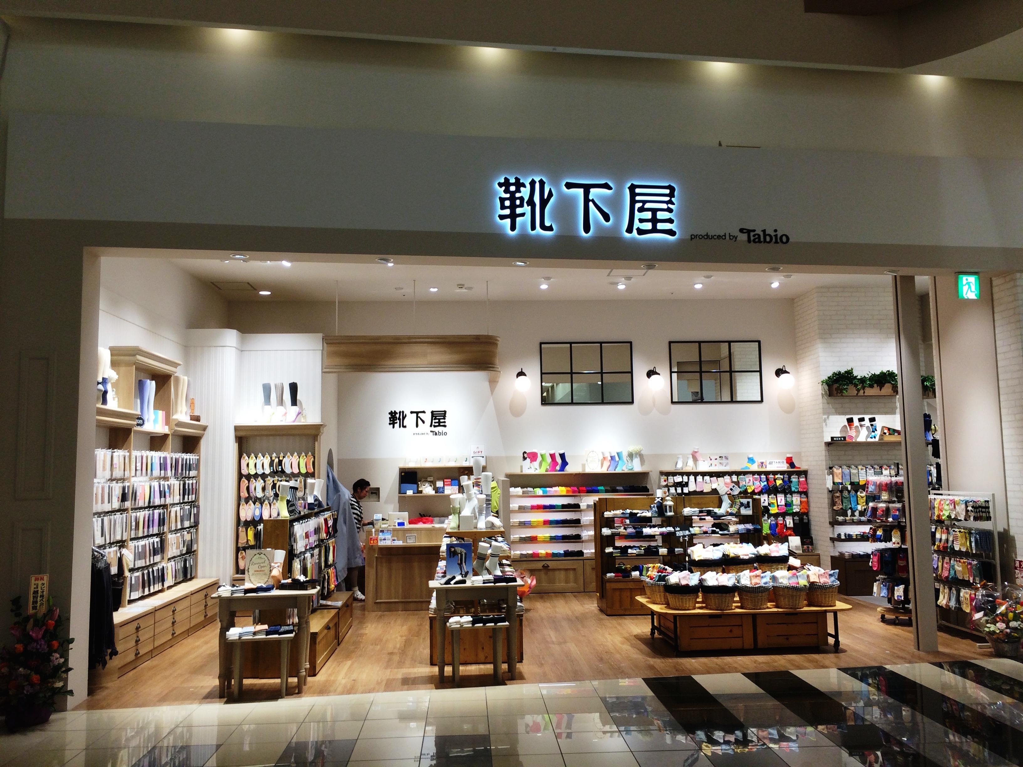 靴下屋 イオンモールかほく店