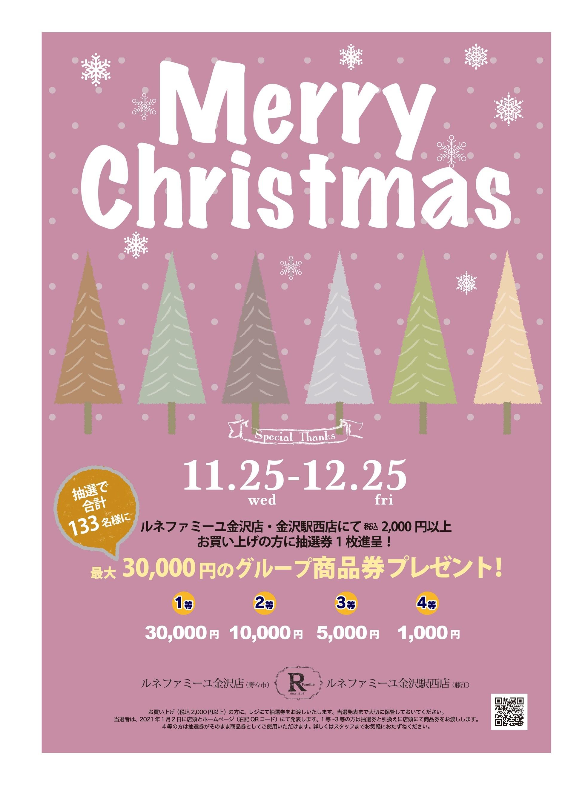 当選者発表!! クリスマスフェア 金沢店(野々市)、金沢駅西店(藤江)