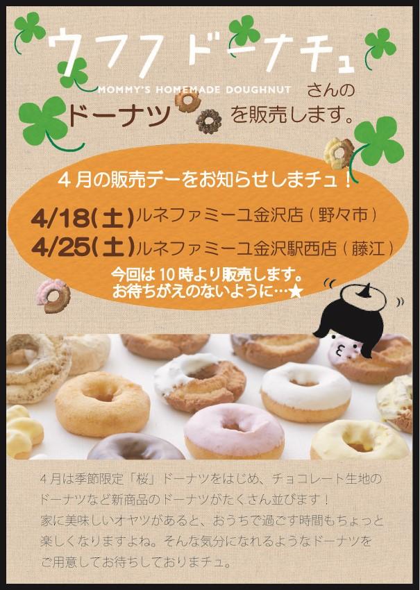 4月【ウフフドーナチュさん販売デー】