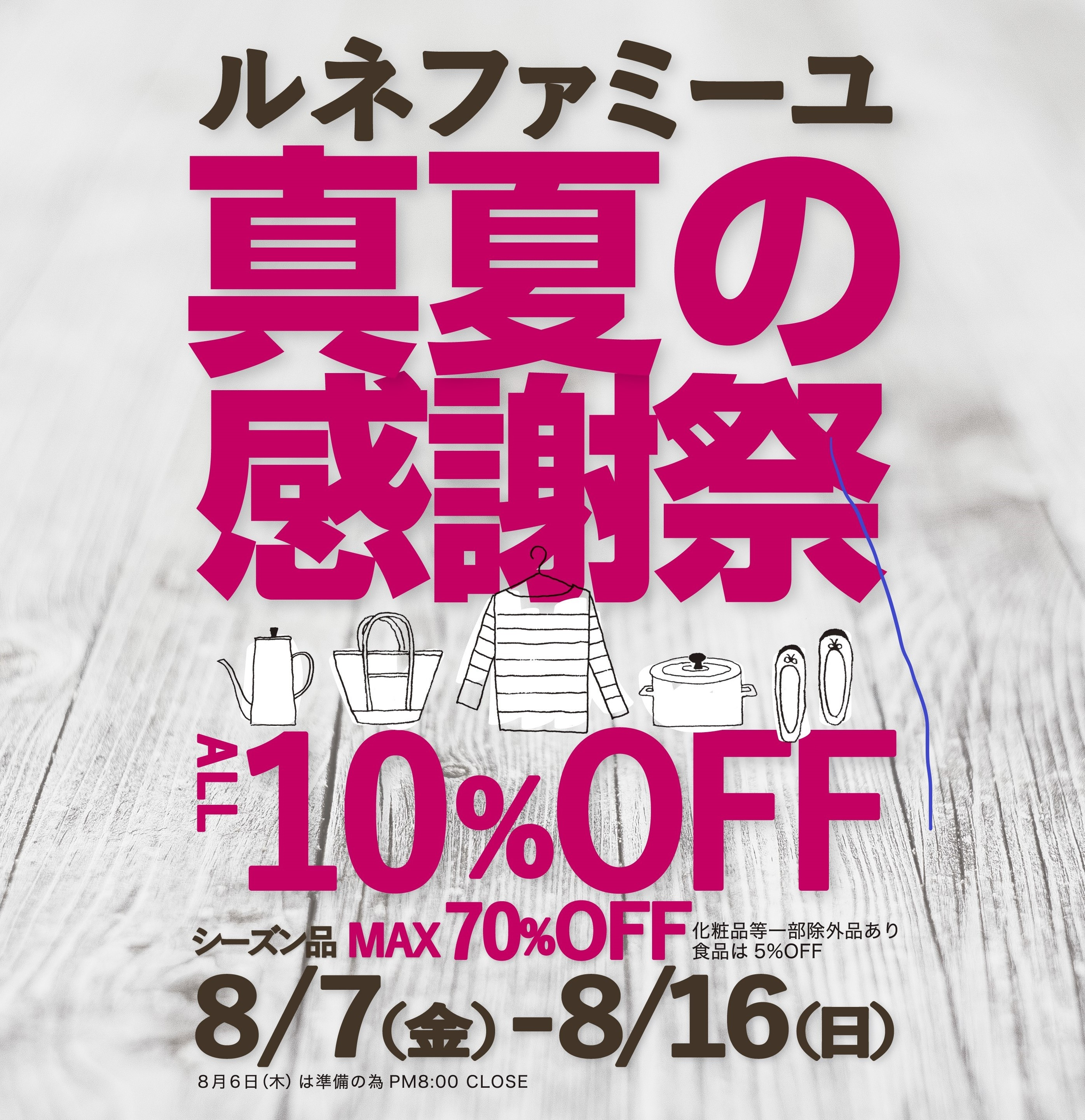 ルネファミーユ金沢店、金沢駅西店 真夏の感謝祭