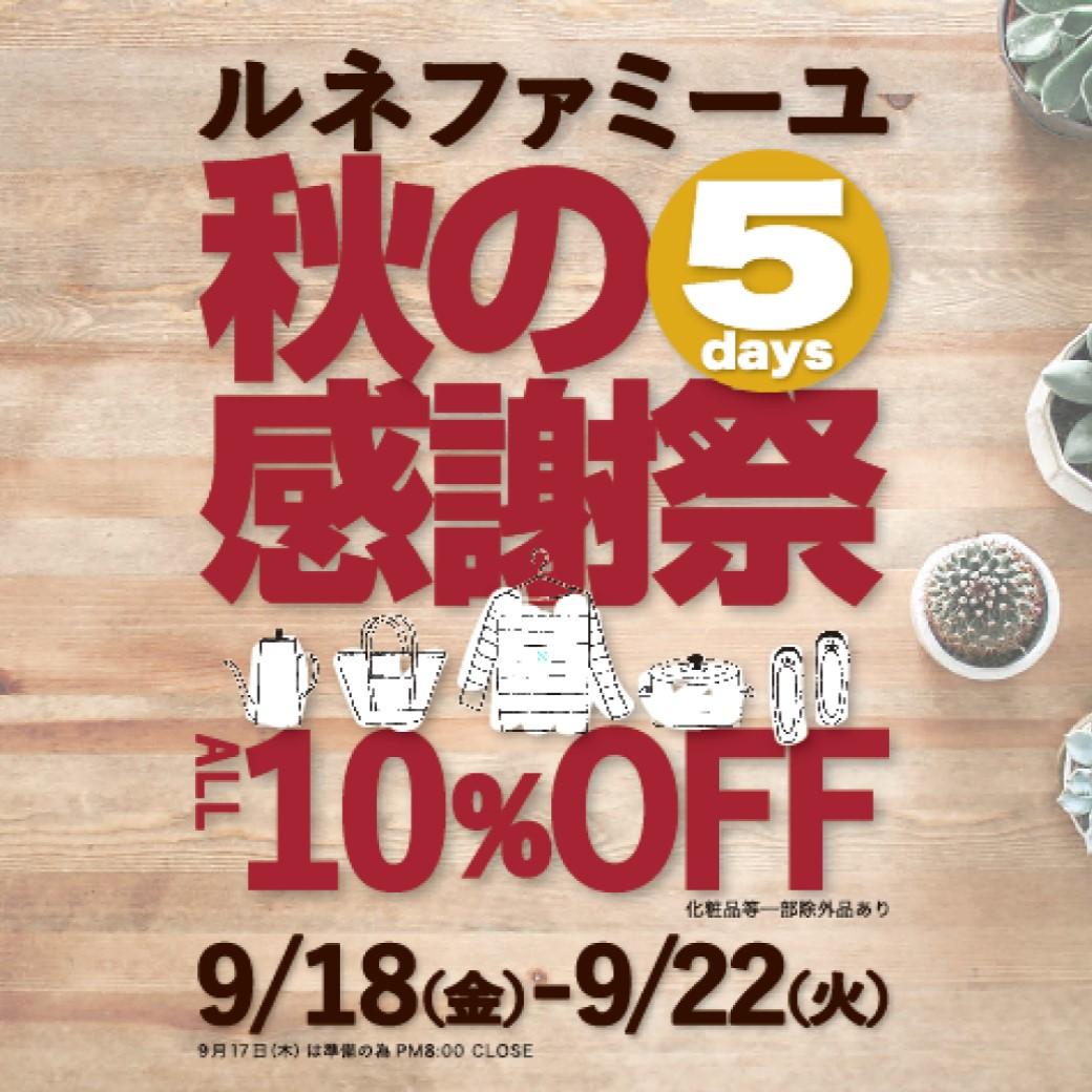 金沢店(野々市)、駅西店(藤江)、秋の5days感謝祭開催 9/18(金)~22(火)