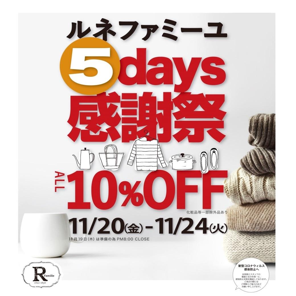 11/20~24 金沢店(野々市)、駅西店(藤江) 5days感謝祭 開催
