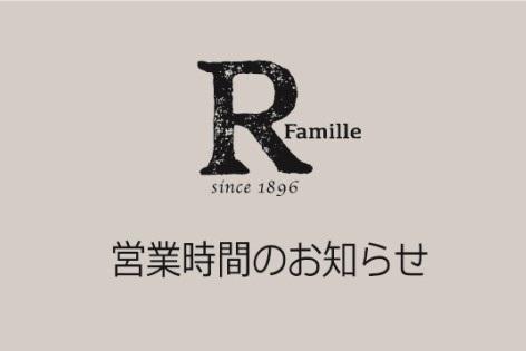 石川県まん延防止等重点措置による営業時間の短縮について