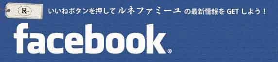 ルネFacebookページ