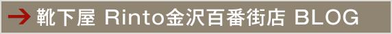 Rinto金沢百番街店スタッフブログ